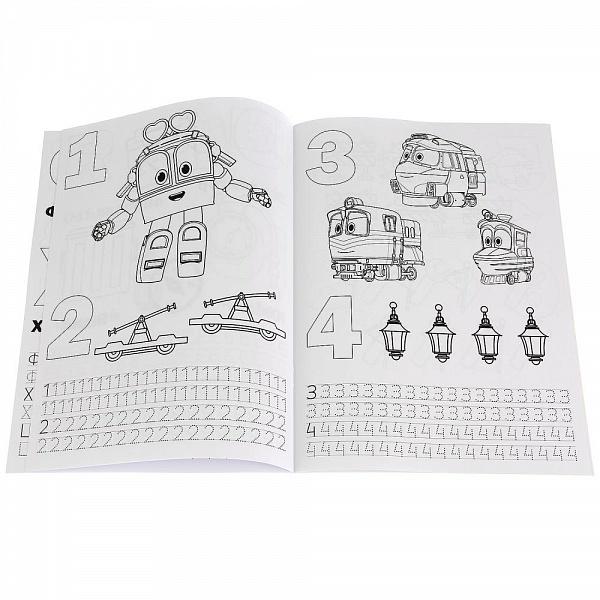 """Раскраска «Роботы-поезда: Азбука и счёт"""" (Robot Trains ..."""