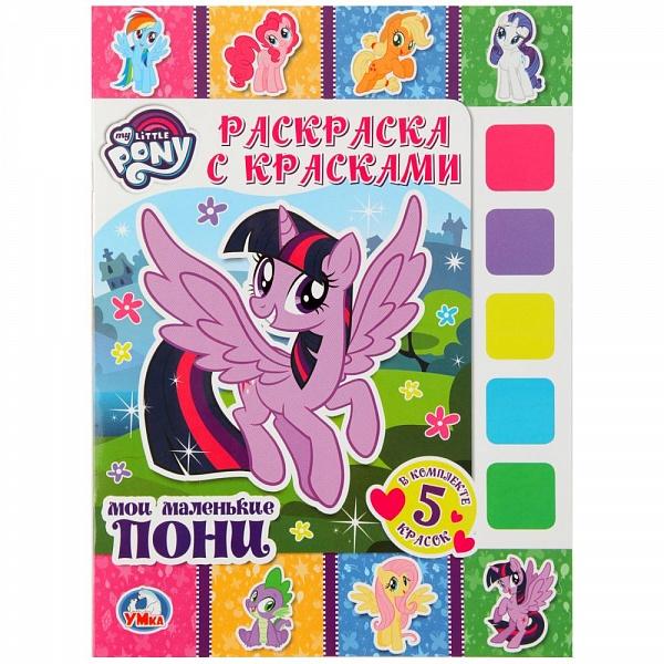 Раскраска с красками «Мои маленькие пони». Купить в ...